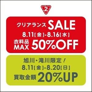【旭川・滝川限定】買取金額UPキャンペーン開催!