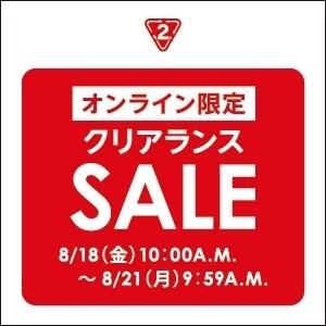 8/18(金)10:00A.M.スタート!【オンラインストア】限定セール開催!