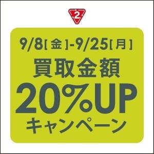 9/8(金)開催!買取金額20%UPキャンペーン!