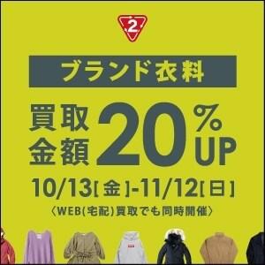 10/13(金)開催!【ブランド衣料】買取金額20%UPキャンペーン!