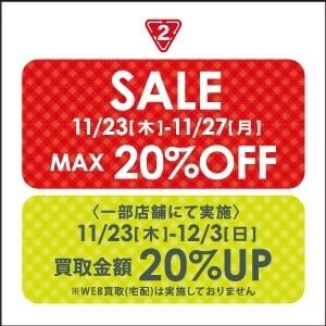 11/23(木・祝)スタート!MAX20%OFFセール!