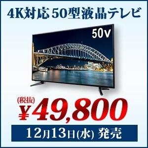 【4K対応】50型液晶テレビ販売スタート!