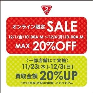 12/1(金)10:00A.M.スタート!【オンラインストア】限定セール開催!
