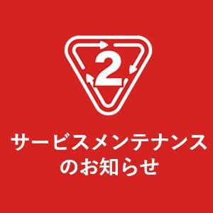 1月10日(水)2:00~5:00サービスメンテナンスのお知らせ