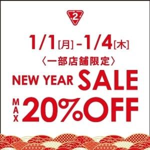 1/1(元日)スタート!【22店舗限定】NEW YEAR SALE!