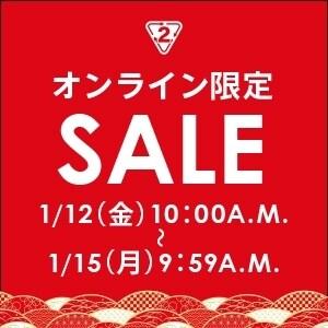 1/12(金)10:00A.M.スタート!【オンラインストア】限定セール開催!