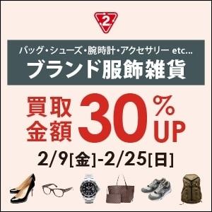 2/9(金)開催!【当社指定ブランド服飾雑貨】買取金額30%UPキャンペーン!