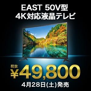 【EAST50V型】4K対応液晶テレビ販売!
