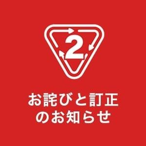 9/5(水)のPUSH配信の日時表記ミスのお詫びと訂正
