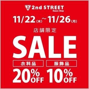 11/22(木)開催! Winterセール!