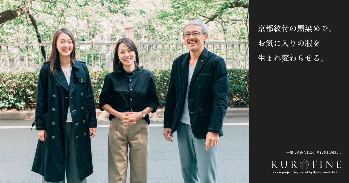 d88e44b2338a6 京都紋付の黒染めで、 お気に入りの服を生まれ変わらせる|RECOLIFE