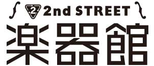 2nd STREET 楽器館