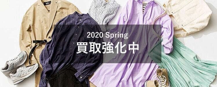 2020 Spring 買取強化中