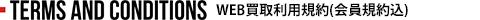 WEB買取利用規約(会員規約込)
